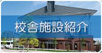 新校舎施設紹介
