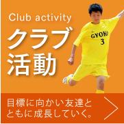 クラブ活動