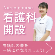 看護科開設