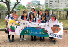 FTC(Free The Children)