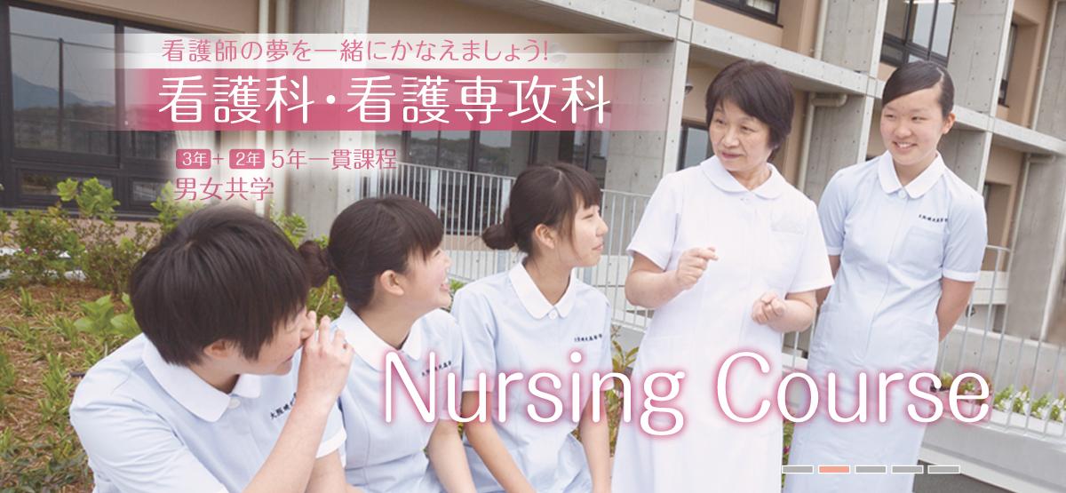 看護科・看護専攻科
