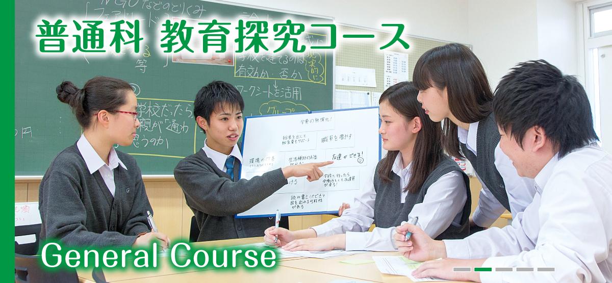 普通科 教育探求コース